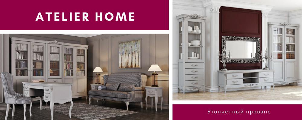 Новая коллекция мебели Atelier home