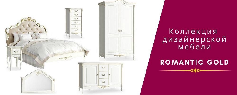 Новая коллекция мебели Romantic Gold